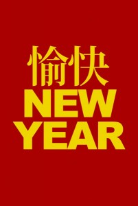 Chinese Happy new year!